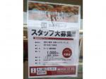 海鮮三崎港 京橋コムズガーデン店