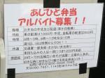 あじひとのお弁当(OSAKA酒場あじひと)