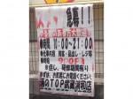 酒のTOP 武蔵浦和店