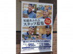 はま寿司 伊丹昆陽店