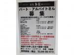 (株)ミートイン・ハイマート 牛蔵 生鮮漁港川越店
