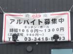 焼き肉829(ぱにっく)