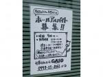 旬菜ビストロ&バル GATO(ガート)