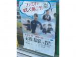 ファミリーマート 町田木曽東一丁目店