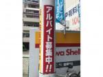 昭和シェル ニイミ産業株式会社 桜橋SS