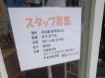クリーニング せいせん舎 西早稲田店