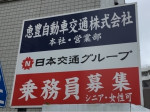 日本交通グループ 恵富自動車交通株式会社
