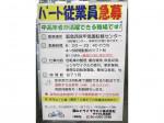 阪急レンタサイクル (西宮甲風園駐輪センター)