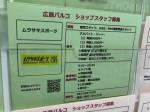 ムラサキスポーツ 広島パルコ店