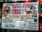 台湾ケンタ コスモスクエア店