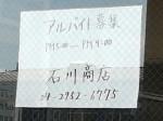 出光興産 石川商店 入間川SS