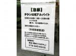 センチュリー21 ハウスネット関西 円町店