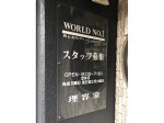 WORLD NO.1