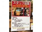 ブーランジェリーボヌール 笹塚店