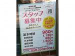 キッチンオリジン 緑橋駅前店