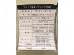 ブッチャーズ八百八 フレンテ笹塚店