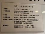 エポスカードセンター 丸井吉祥寺店