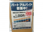 BOOKOFF(ブックオフ) 新宿靖国通り店