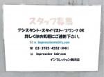 インプレッション駒沢店