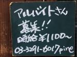 PINE(パイン) 神田