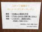 HIGH BALL BAR(ハイボールバー)新橋1923
