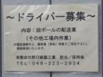 有限会社野口紙器工業