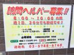 ヘルパーステーション・湯〜亀