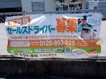 ヤマト運輸 岡崎柱センター