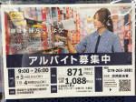 ゲオ 姫路砥堀店