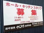 和牛焼肉 かんてき 東刈谷店