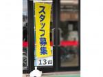 OFF HousE(オフハウス) 高座渋谷店