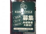 KON`S CYCLE (コンズサイクル)大久保店