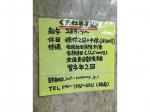 なぜ蕎麦にラー油を入れるのか。 新橋店