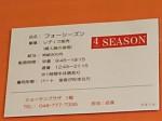 4SEASON(フォーシーズン) 上尾店