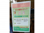 ローゲンマイヤー JR芦屋店
