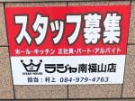 ステーキハウス ラジャ 南福山店