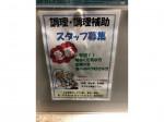 日本給食サービス株式会社(大袋ケアコミュニティそよ風)