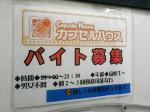 カプセルハウス 大須店