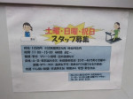 24GYM お花茶屋店