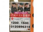 吉野家 中目黒駅前店