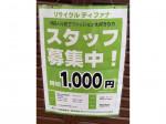 リサイクルショップ ティファナ 武蔵小山店