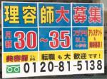 cut-A(カットエー) 三鷹店