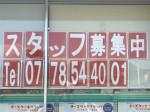 ファミリーマート 鯖江宮前二丁目店