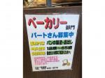 バロー 車道店