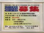 カメラのアマノ アピタ千代田橋店