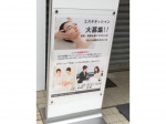 POLA THE BEAUTY(ポーラ ザ ビューティ) 大阪堀江店