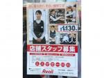 Avail(アベイル) あきる野店