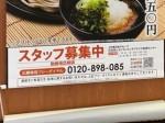 あじさい茶屋 成瀬店
