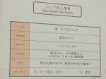 ROPE' PICNIC(ロペピクニック) ルミネ藤沢店