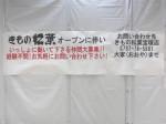 きもの松葉 中山寺店